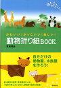 動物折り紙book かわいい!かっこいい!美しい! [ 笠原邦彦 ]
