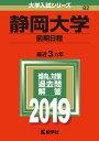 静岡大学(前期日程)(2019) (大学入試シリーズ)