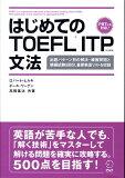 首先托福ITP的语法[はじめてのTOEFL ITP文法 [ ロバート・A.ヒルキ ]]