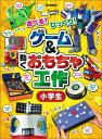 ゲーム&動くおもちゃ工作 小学生 遊べる!びっくり! [ 学研プラス ]
