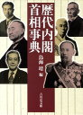 歴代内閣・首相事典 [ 鳥海靖 ]