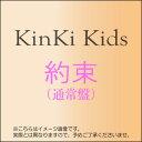 約束 [ KinKi Kids ]