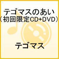 �ƥ��ޥ��Τ����ʽ�����CD+DVD��