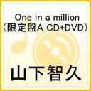 One in a million(限定盤A CD+DVD) [ 山下智久 ]