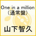 One in a million(通常盤)