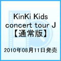 KinKi Kids concert tour J / KinKi Kids【通常盤】