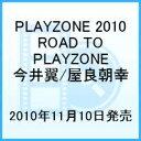 PLAYZONE 2010 ROAD TO PLAYZONE [ A.B.C-Z ]