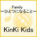 Family 〜ひとつになること〜 [ KinKi Kids ]