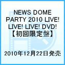 NEWS DOME PARTY 2010 LIVE! LIVE! LIVE! DVD! 【初回限定盤】