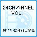 24CH��NNEL vol.1 [ ���{�� ]