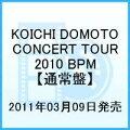 KOICHI DOMOTO CONCERT TOUR 2010 BPM 【通常盤】