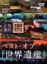 ベスト・オブ 「世界遺産」 10周年スペシャル