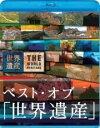 ベスト・オブ 「世界遺産」 10周年スペシャル【Blu-rayDisc Video】