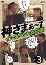 【送料無料】神さまぁ〜ず Vol.3