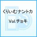 くりぃむナントカ Vol.チョキ [ くりぃむしちゅー ]