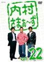 内村さまぁ〜ず vol.22 [ 内村光良 ]