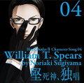TVアニメ「黒執事2」キャラクターソング 04「堅死神、独唱」ウィリアム・T・スピアーズ(杉山紀彰)