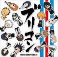 ブリコン 〜BLEACH CONCEPT COVERS〜
