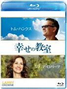 幸せの教室【Blu-ray】