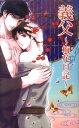 義父 梅花日記 (AZ novels) [ 丸木文華 ]