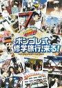 家庭教師ヒットマンREBORN! ジャンプスーパーアニメツアー2009 ボンゴレ式修学旅行、来る! THE COM...