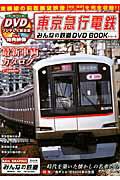 バーゲン 東京急行電鉄 シリーズ