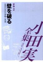 小田実全集(評論 第2巻)