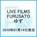 LIVE FILMS FURUSATO【初回購入特典付き】