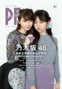 PF(vol.2) 乃木坂46伊藤万理華+井上小百合/アンダーメンバー HKT4 (アスペクトムック)