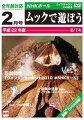 WINTER CIRCUIT 2010 @ NHKホール 【初回生産限定盤】
