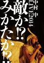 LIVE2014 敵か!?みかたか!? [ 中村中 ]
