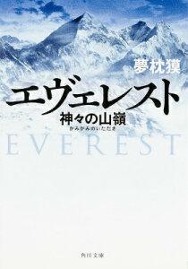 エヴェレスト 神々の山嶺 (角川文庫)