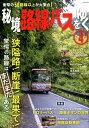 秘境路線バスをゆく(4) 特集:狭隘路!断崖!最果て (イカロスMOOK)