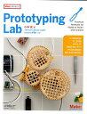 Prototyping Lab [ 小林茂(インタラクションデザイン) ]