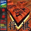 Challenge Price 498 Series 将棋