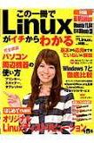 この一冊でLinuxがイチからわかる [ 日経Linux編集部 ]