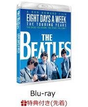 【先着特典】ザ・ビートルズ EIGHT DAYS A WEEK -The Touring Years スタンダード・エディション(A5サイズ フォトシート付き)【Blu-ray】