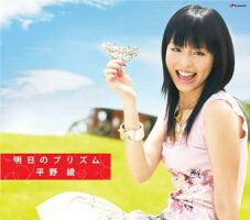 平野 綾 3rd Single 『明日のプリズム』