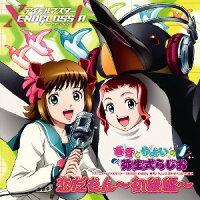 CD『アイドルマスター XENOGLOSSIA』春香とやよいの弥生式らじお主題歌「恋だもん~初級編~」