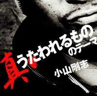 CD『真・うたわれるもののテーマ』小山 剛志
