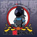 TVアニメーション『狂乱家族日記』エンディング主題歌 5::ボクハ更新サレマシタ [ 広橋涼 ]