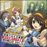 CD『涼宮ハルヒの憂鬱』SOS団ラジオ支部 番外編CD Vol.1