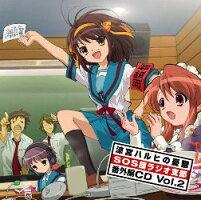 『涼宮ハルヒの憂鬱 SOS団ラジオ支部』番外編CD Vol.2