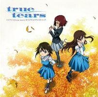 CD『true tears』オリジナルサウンドトラック
