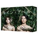 カインとアベル DVD-BOX [ 山田涼介 ]