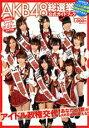 AKB48総選挙公式ガイドブック[Friday編集部]