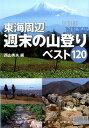 東海周辺週末の山登りベスト120 (ヤマケイアルペンガイドNEXT) [ 西山秀夫 ]