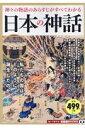 日本の神話 神々の物語のあらすじがすべてわかる (TJ MOOK 知って得する!知恵袋BOOKS)