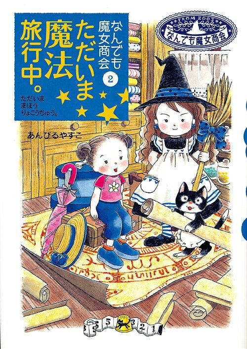 ただいま魔法旅行中。 なんでも魔女商会2 (おはなしガーデン) [ あんびるやすこ ]...:book:11274529