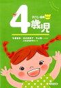 4歳児改訂版 [ 大阪保育研究所 ]